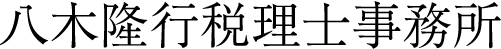 八木隆行税理士事務所